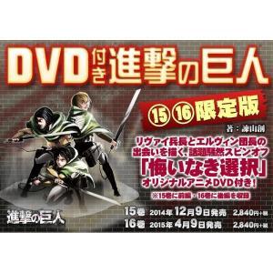 進撃の巨人 16巻 [DVD付き限定版]