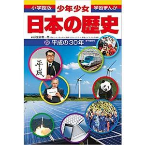 【在庫あり/即出荷可】【新品】少年少女日本の歴史 (1-23...