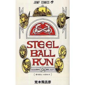 【在庫あり/即出荷可】【新品】STEEL BALL RUN ...