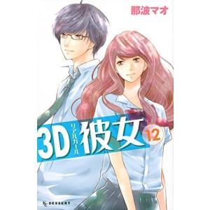 【在庫あり/即出荷可】【新品】3D彼女 (1-12巻 全巻) 全巻セット