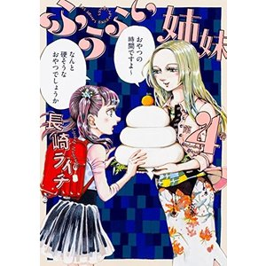 作者 : 長崎ライチ 出版社 : 角川グループパブリッシング 版型 : B6版