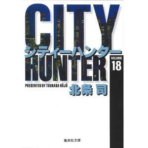 【あすつく/即出荷可】【新品】CITY HUNTER シティーハンター [文庫版] (1-18巻 全...