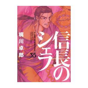 作者 : 梶川卓郎/西村ミツル 出版社 : 芳文社 版型 : B6版