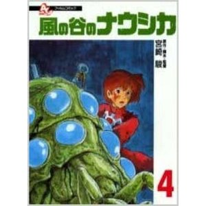 作者 : 宮崎駿 出版社 : 徳間書店 版型 : B6版