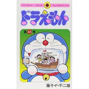 【新品】ドラえもん (1-45巻 全巻) 全巻セット