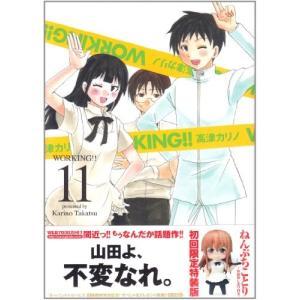 【在庫あり/即出荷可】【新品】WORKING!! (1-13巻 全巻※11巻[初回限定特装版])|mangazenkan