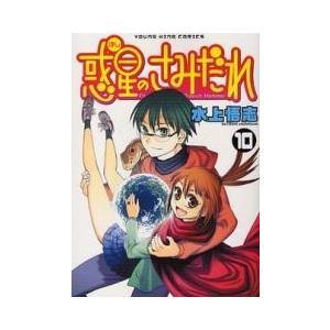 作者 : 水上悟志 出版社 : 少年画報社 版型 : B6版