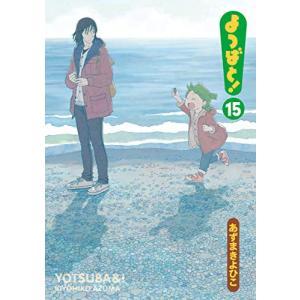 作者 : あずまきよひこ 出版社 : 角川GP(アスキーメディアワークス) 版型 : B6版   コ...