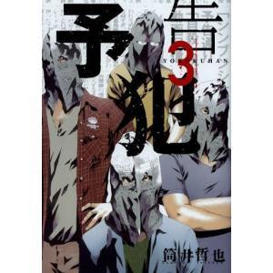 作者 : 筒井哲也 出版社 : 集英社 版型 : B6版