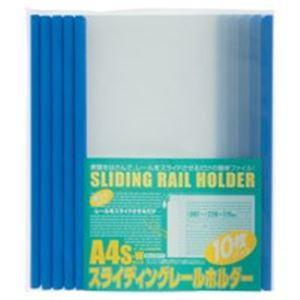 (業務用3セット)ビュートン レールホルダー PSR-A4SW-B10 A4S ブルー/青 ×3セット
