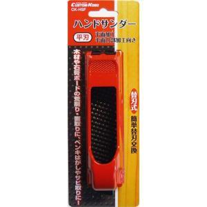 【商品名】(業務用3個セット) CSKハンドサンダー 平刃付き CK-HSF レッド(赤)  【au...