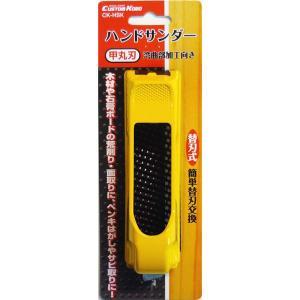 【商品名】(業務用3個セット) CSK ハンドサンダー 甲丸刃付き CK-HSK イエロー  【au...