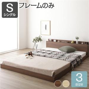 ベッド 低床 ロータイプ すのこ 木製 棚付き 宮付き コンセント付き シンプル モダン ブラウン ...