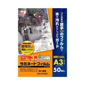 【商品名】 (まとめ)アイリスオーヤマ ラミネートフィルム A3 50枚LFT-5A350【×5セッ...
