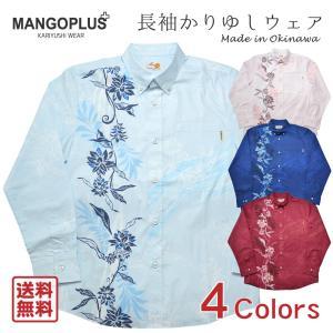 長袖 かりゆしウェア Men'sウコンボーダー(ビジネスフィット)ボタンダウン  メンズ 沖縄 アロハシャツ 結婚式 リゾート MANGO mangoplus