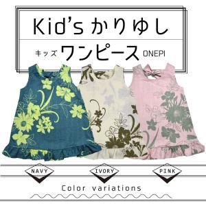 120cm かりゆしウェア(沖縄アロハシャツ)キッズ MANGO ワンピース(シルエットフラワー)|mangoplus