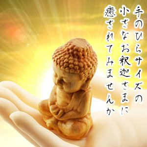 木彫仏像 釈迦 如来 ミニ 仏像 手のひらサイズ 小さな お釈迦様 ミニブッダ フィギュア 置物