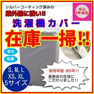 洗濯機カバー 1年保証 屋外 防水 ファスナー式 紫外線に強...