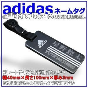 adidasのキャディバッグ用ネームプレート に重ねて使う 透明アクリル名札 横書きver /正午ま...