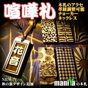 ■【メール便送料無料】ヒノキの喧嘩札(木札)お洒落でカッコイ...