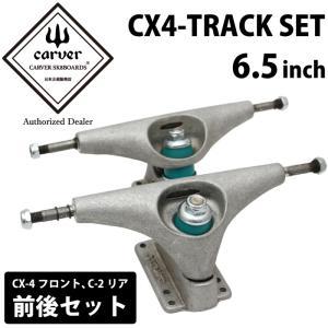 carver カーバースケートボード トラック CX4トラックセット シルバー サーフスケート 前後セット|maniac