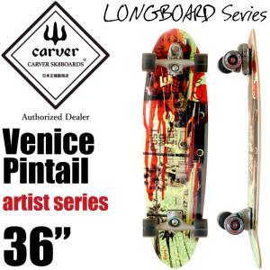 carver カーバースケートボード CXトラック Venice Red Pintail ベニス レッド ピンテール 36インチ CX4トラック コンプリート|maniac