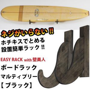 サーフボードラック イージーラックwith壁美人 for BOARD マルティプリー Multiply Type 2本1セット 壁付けタイプ 木製 maniac