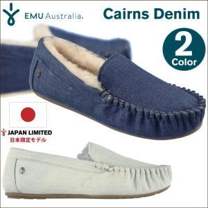 期間限定価格 日本正規品 emu エミュー モカシン ケアンズ デニム CAIRNS DENIM W11353|maniac