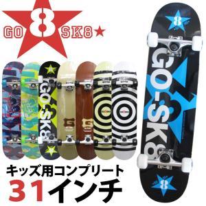スケートボード キッズ 子供用 コンプリートセット GOsk8 ゴースケート 31インチ キッズスケボー