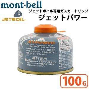 アウトドア クッカー mont-bell モンベル #1824332 ジェットボイル ジェットパワー...