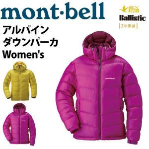 送料無料 モンベル ダウンジャケット mont-bell #1101408 アルパイン ダウンパーカー レディース バリスティック EXグースダウン|maniac