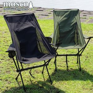 アウトドア チェア MOSCO モスコ 肘掛け付きハイチェア 折りたたみ 軽量 椅子
