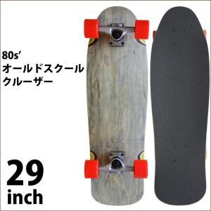 スケートボード コンプリート 80s' オールドスクールクルーザー Aタイプ 29インチ