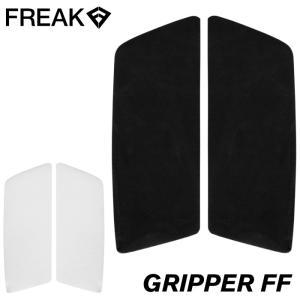 FREAK フリーク ショートボード用 デッキパッド GRIPPER FF グリッパー|maniac