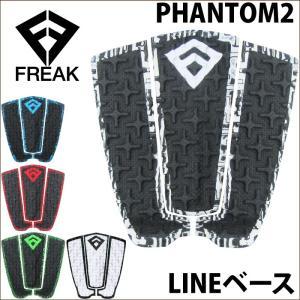 FREAK フリーク ショートボード用 デッキパッド PHANTOM2 ファントム2 LINEベース|maniac