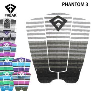 FREAK フリーク ショートボード用 デッキパッド PHANTOM3 ファントム3