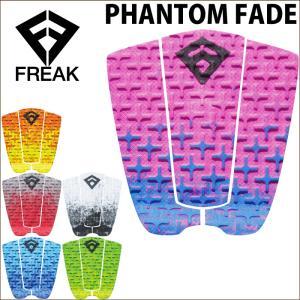 FREAK フリーク ショートボード用 デッキパッド PHANTOM FADE ファントムFADE
