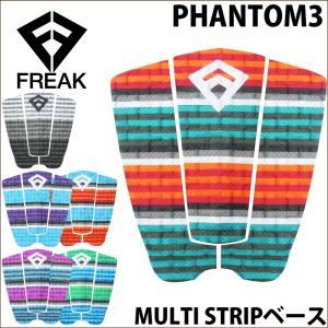 FREAK フリーク ショートボード用 デッキパッド PHANTOM3 ファントム3 MULTI STRIPベース|maniac