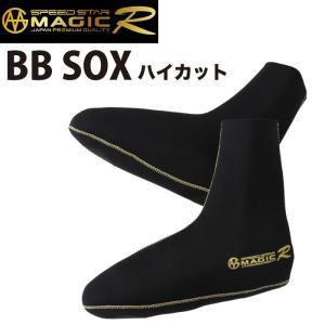 MAGIC マジック サーフブーツ ハイカット 1mm BB SOX ボディーボードソックス レギュラーシリーズ REGULAR SERIES maniac