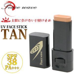 PEACE WAVE(ピースウェーブ) 日焼け止め UV FACE STICK SPF38 フェイススティック タン 日焼け防止・日焼け対策に! ピースウエーブ|maniac