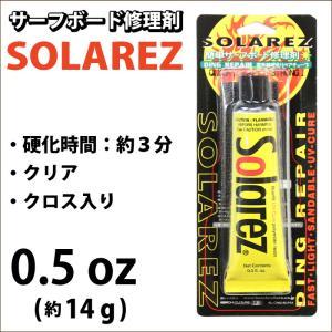 SOLAREZ ソーラーレズ 0.5oz (14g) サーフボードリペア材 簡易サーフボード修理材