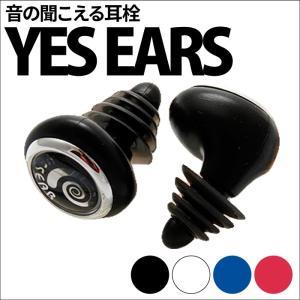 耳栓 耳せん YES EAR イエスイヤー サーファーズイヤー 中耳炎対策に 水泳用 プール 海水浴