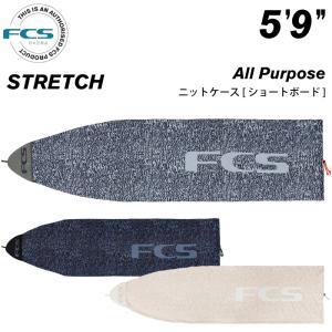 サーフボードケース ショートボード用 FCS エフシーエス STRETCH All Purpose ...