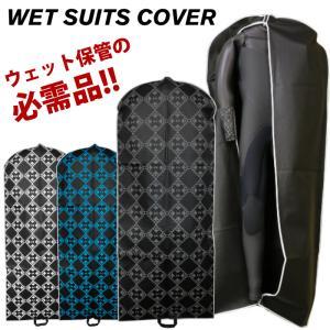 IGNITE イグナイト ウエットスーツ カバー Wet Cover ウエットスーツ専用カバー ウェ...