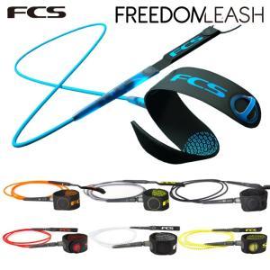 FCSが全世界で同時発売した「FREEDOM LEASH(フリーダム・リーシュ)」は、未だかつてない...