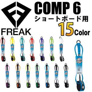 FREAK フリーク ショートボード用 6フィート コンプ (細いコード) リーシュコード|maniac