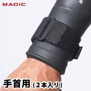 MAGIC マジック 手首用ストラップ 2本入り STRAP maniac