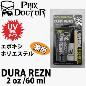 サーフボード リペア用 PHIX DOCTOR フィックスドクター DURA REZN 2oz(60...