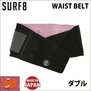 SURF8 サーフ8 サーフ8 8BA5M1 ウエストベルト ダブル スーパーファーベストマグマ ウェストベルト 腰痛持ち 対策|maniac