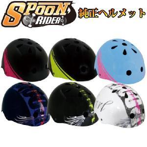 スケートボード ヘルメット SPOON RIDER スプーンライダー 純正ヘルメット 子供用 スケボー キッズスケボー 自転車
